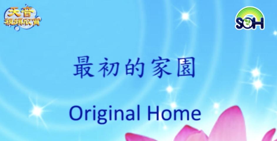 【天音視頻】最初的家園