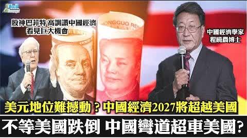 210602不等美國跌倒 中國彎道超車美國?  美元地位難撼動?中國經濟2027將超越美國