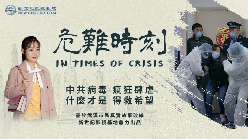 劇情片《危難時刻》 | 還原武漢市民一家感染真實事件影片