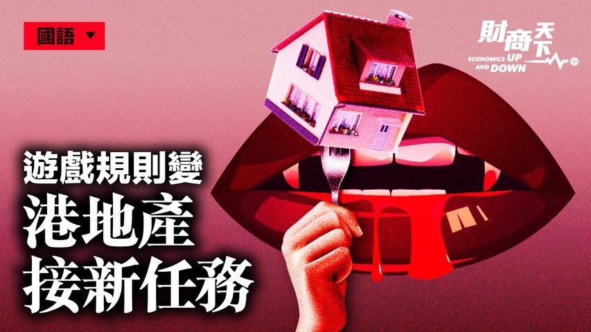 香港社會深層最突出矛盾是甚麼?北京對香港地產大亨提出新任務,「共同富裕」進入香港?北京效仿普京,要動香港「鐵三角」?【蔚然 財商天下】2021.09.21