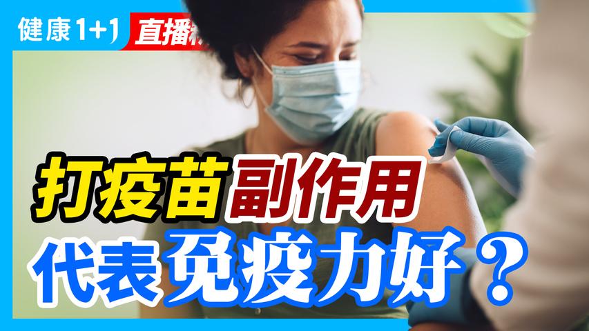 JOJO、專家們打疫苗了嗎?打哪一款疫苗? | 打疫苗後的副作用越大,代表你的免疫力越好嗎? | 健康1加1 · 直播