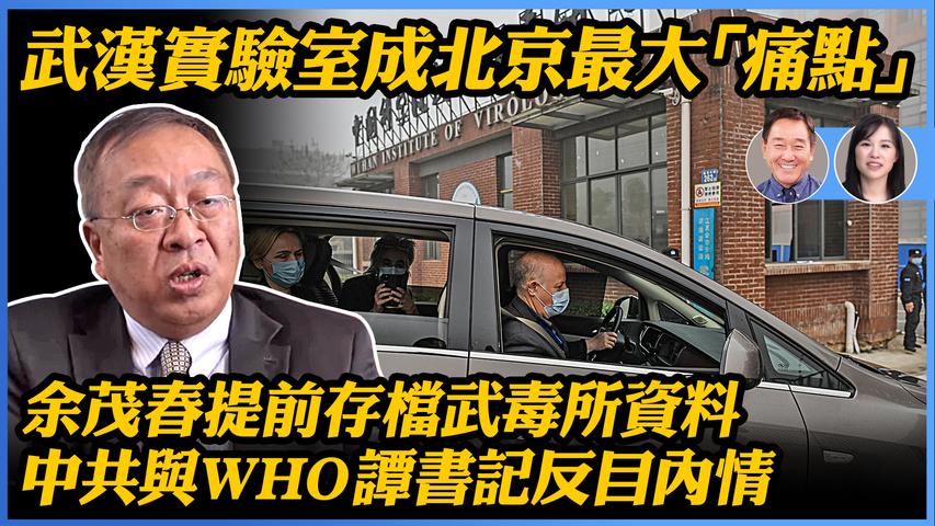 【8.26 Patreon預告片】 武漢實驗室成北京最大「痛點」;余茂春提前存檔武毒所資料;中共與WHO譚書記反目內情。| #石山視點