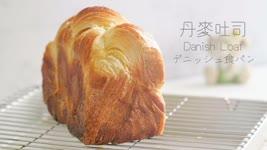 丹麥吐司做法【麵包做法#8】