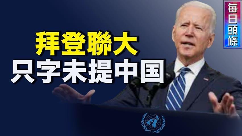 拜登聯合國大會首場演說只字不提中國,隔空敲打釋放何種信號?【希望之聲TV-每日頭條-2021/09/21】