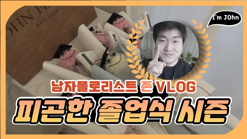 [SUB][#12 남자 플로리스트 브이로그] 피곤하지만 즐거운 졸업식 시즌! Korean Male Florist John VLOG Ep.12