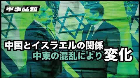【軍事話題】イスラエルと中国共産党の間の技術協力は経済的利益のためであり、その経済的な結びつきはいつ崩壊してもおかしくない