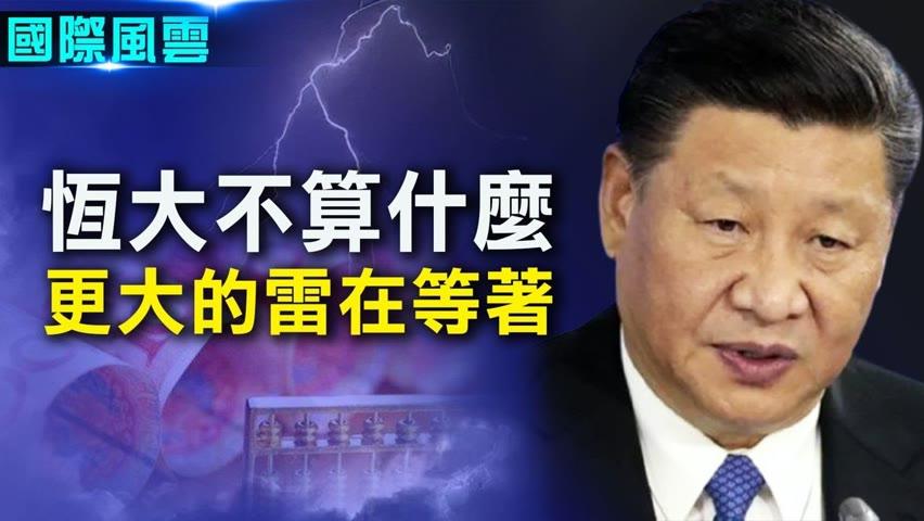 恆大不算啥 習近平前面還有更大的雷;日防衛大臣:與中共激烈衝突的風險增大【希望之聲-國際風雲-2021/09/20】