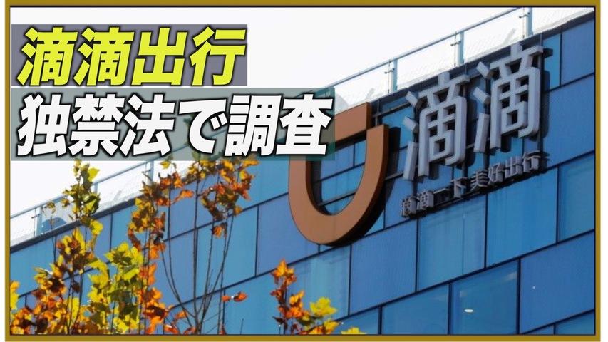 中共当局 米株式市場の上場目指すDiDi社を独禁法で調査