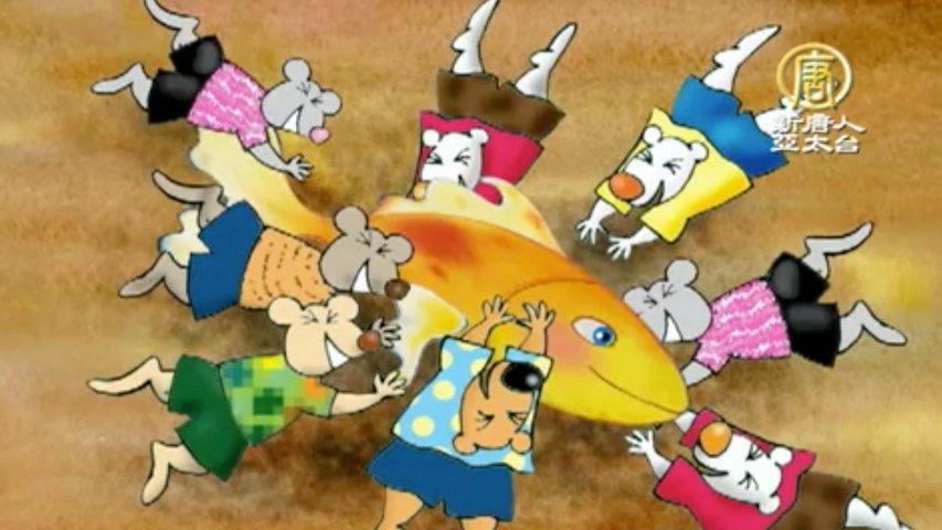漢字動畫《悠遊字在》:說鼠