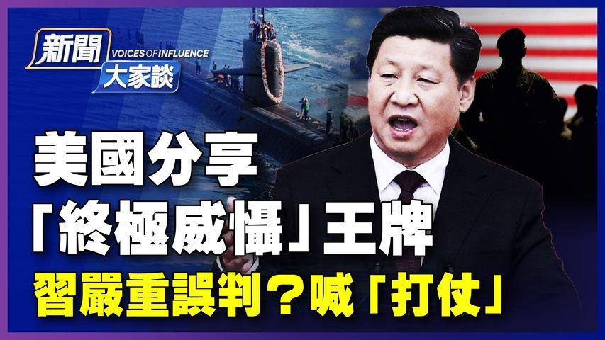 美國史上第二次 向盟友分享核潛艇技術,中共急呼「備戰打仗」;美軍將領密電共軍 承諾不突襲,中共嚴重誤判;《尚氣》電影賣座,片中有意涵?| 9月17日【 #新聞大家談】