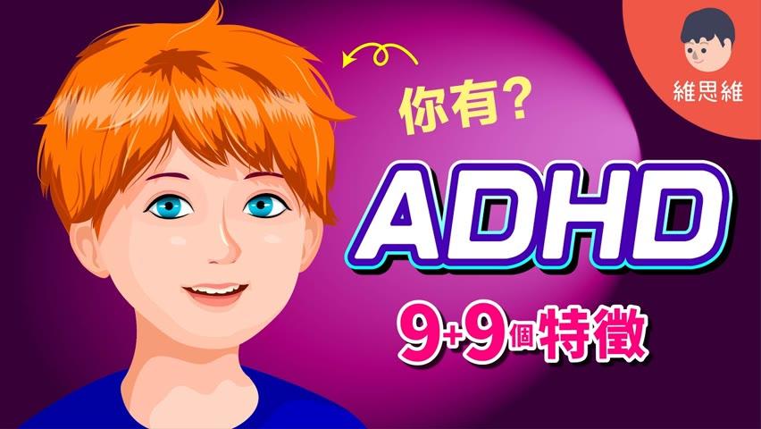 什麼是ADHD?可能衍生反社會人格?成人也有ADHD!【心理學】   維思維