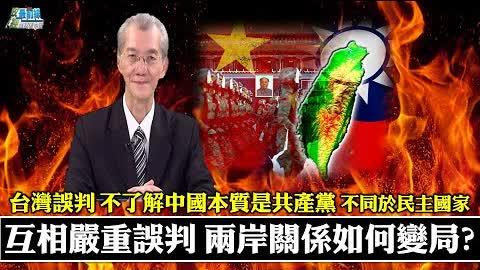 [ 明居正 0918精華 ] 互相嚴重誤判 兩岸關係如何變局?台灣誤判 不瞭解中國本質是共產黨 不同於民主國家