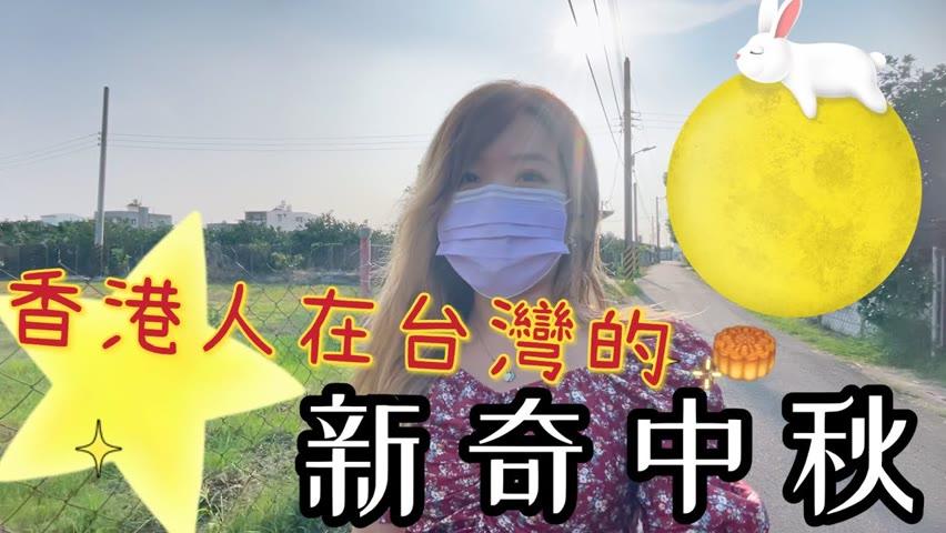 在香港這樣玩 過中秋是犯法的?祝大家中秋節快樂