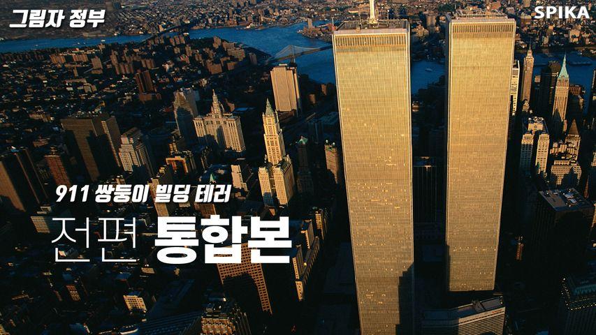 9.11 뉴욕 테러, 전편 통합본ㅣ그림자 정부ㅣ스피카 스튜디오 SPIKA STUDIO