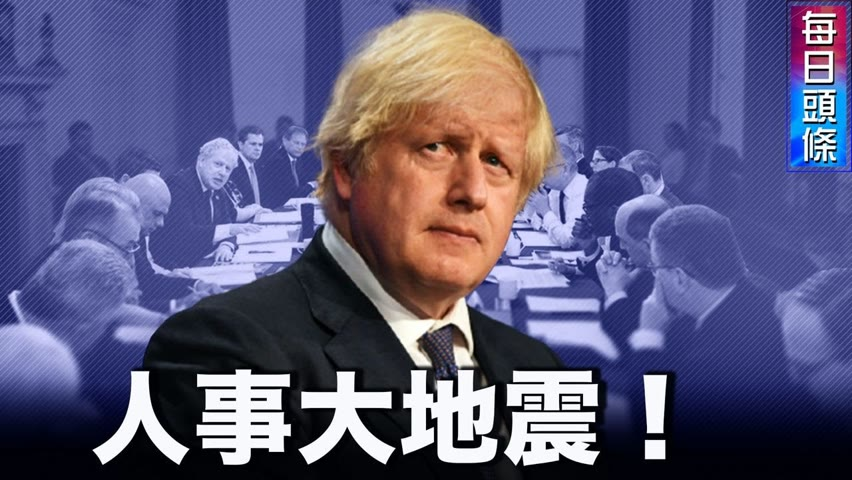 平民怨人事改組!英國首相重組內閣成員,要員或被降職或被解雇【希望之聲TV-每日頭條-2021/09/15】