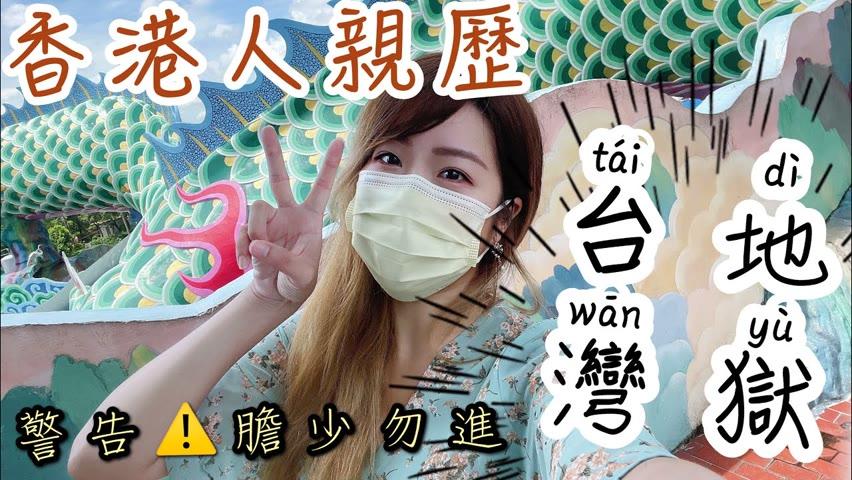 【不後悔系列】香港人來台灣地獄體驗⚠️⚠️⚠️