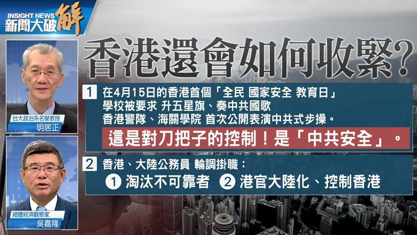 精彩片段》🔥明教授:中共把港人劃分成這三等人!親共港人也將被清理!中共不相信非嫡系是傳統!自由香港已成歷史! 明居正 吳嘉隆 @新聞大破解