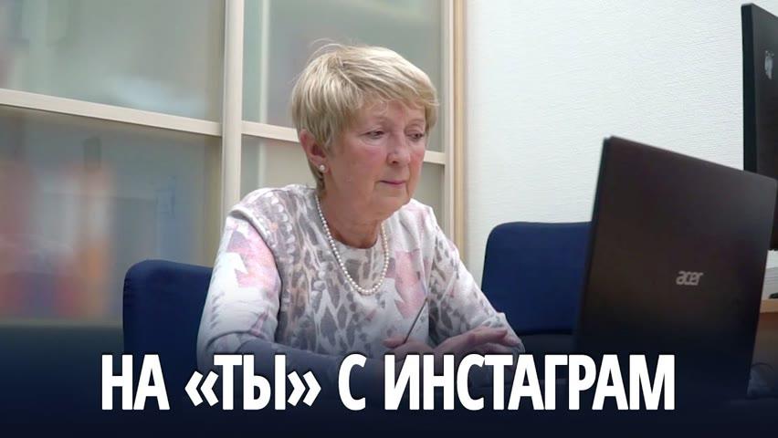 Пожилые россияне учатся общаться в соцсетях