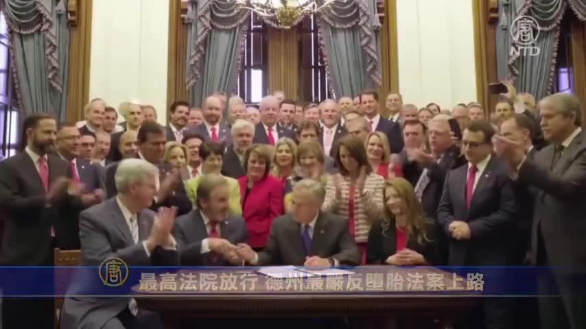 最高法院放行 德州最嚴反墮胎法案上路|#新唐人新聞