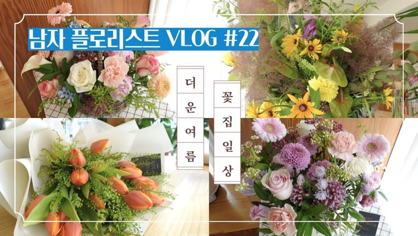 [SUB][#22 남자 플로리스트 브이로그] 더워도 예쁜 꽃다발, 꽃바구니, 화병꽂이 / Korean Male Florist VLOG