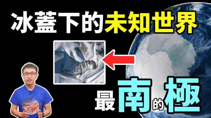 神秘的南極隱藏了「不可告人的秘密」! 愛因斯坦又猜對了 ? 那裡是人類文明發源地 ? 【地球旅館】