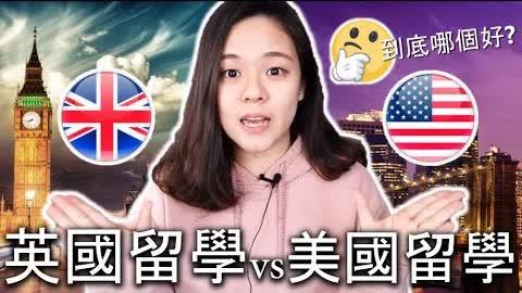 英國留學vs美國留學 到底哪個好?五大重點評比PK!