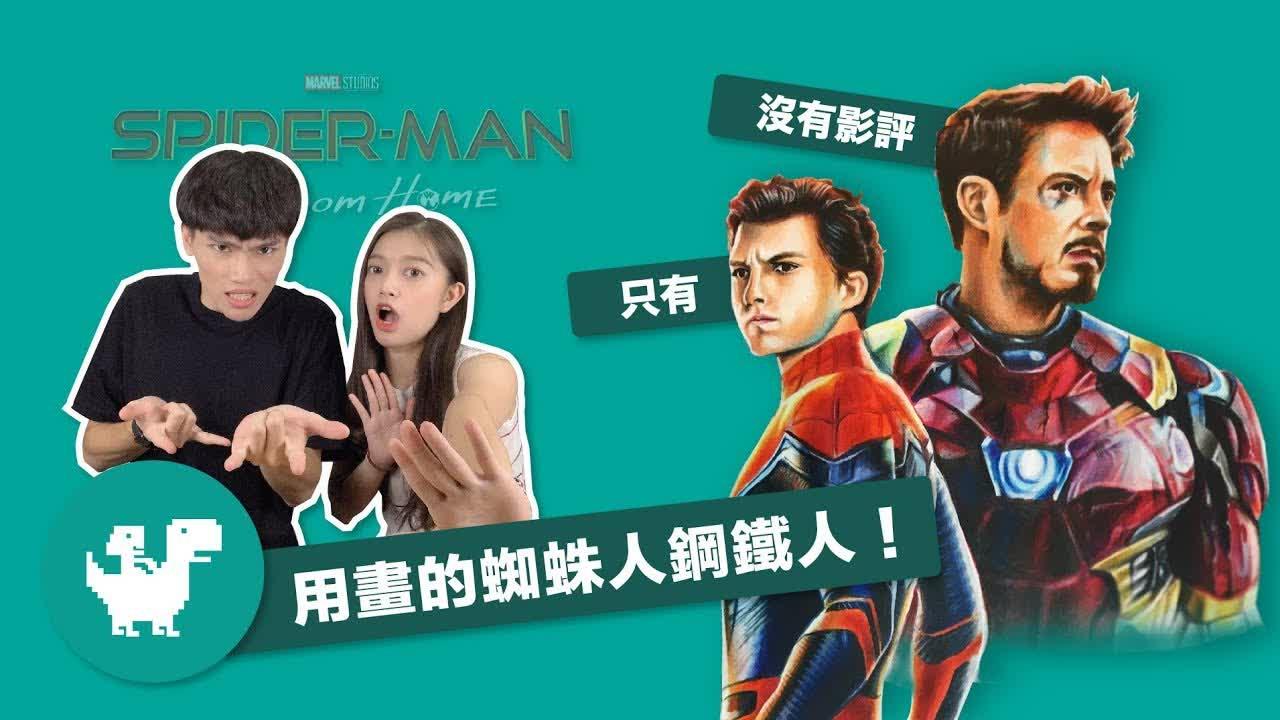 你可能會畫的蜘蛛人與鋼鐵人 How to draw Spider-Man and Iron-Man 小福星與恐龍