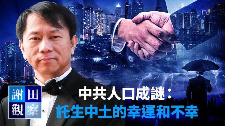 【謝田觀察】中國人口成謎:託生中土的幸運和不幸    #新紀元