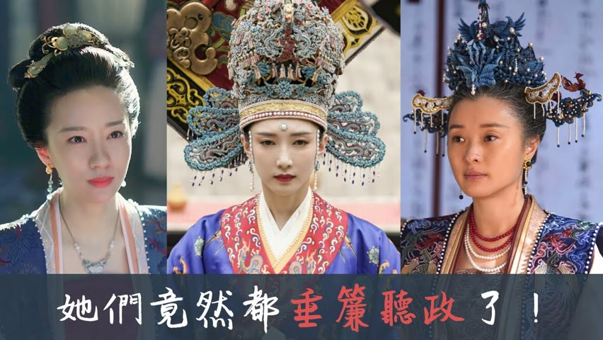 《清平樂》皇太后歷史原型:她們都走上了權力的巔峰,垂簾聽政!