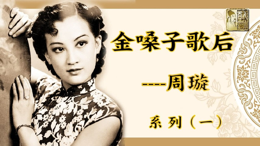 《金嗓子歌後——周璇》(一)周璇在30年代的老上海可是傾國傾城的金嗓子。她的歌聲風靡大江南北的大街小巷,沒人不喜歡她的歌……
