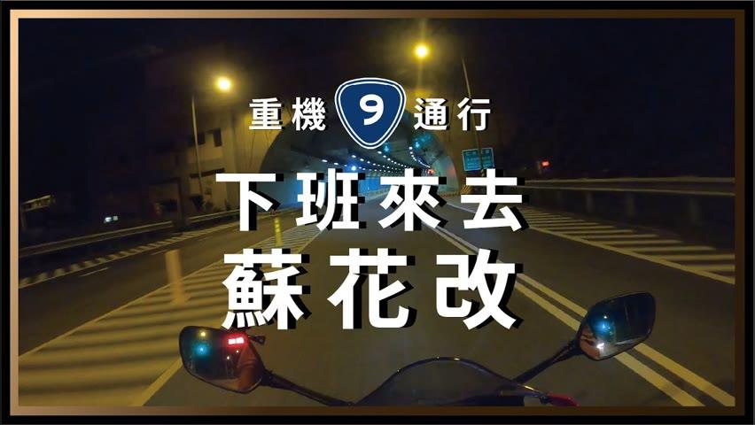 下班騎重機去蘇花改!隔天回台北上班😂說好的50公尺間距?不要貼我那麼近!【都市漫遊】CBR650R。
