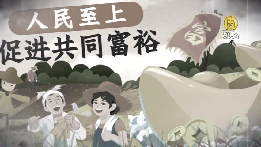 共同富裕下 香港地產商成「待宰羔羊」?