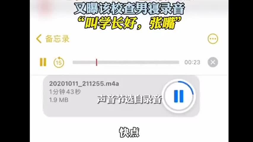 黑龙江职业学院学生会干部查男寝录音曝光