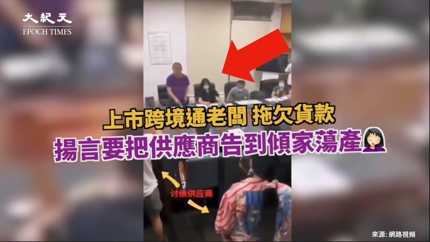 欠人家五萬元貨款不還,還要告人家❓  | 台灣大紀元時報