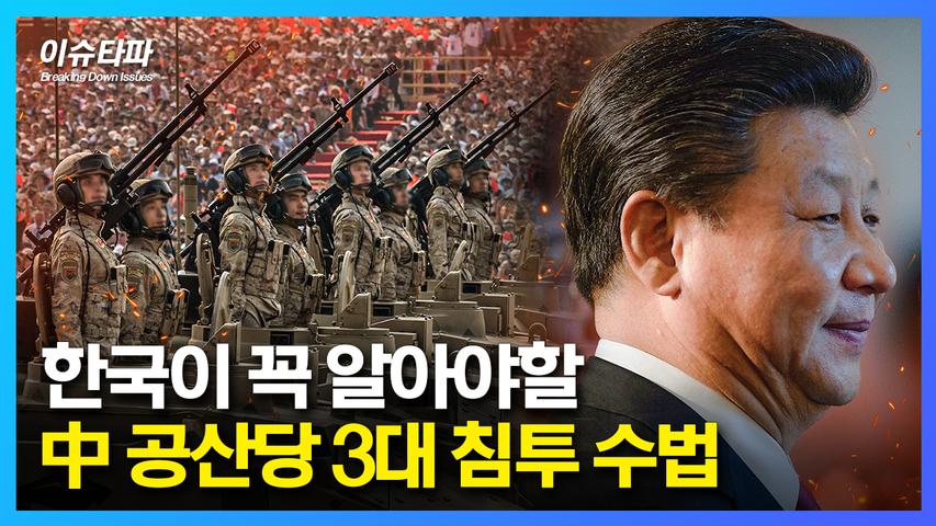 한국이 꼭 알아야할 中 공산당 3대 침투 수법 - 추봉기의 이슈타파