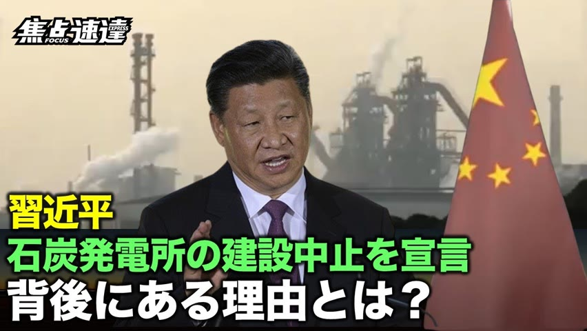 【焦点速達】先日、習近平は国連会議で「中国は海外で新たな石炭火力発電プロジェクトは行わない」と宣言し、世論の注目を集めた。