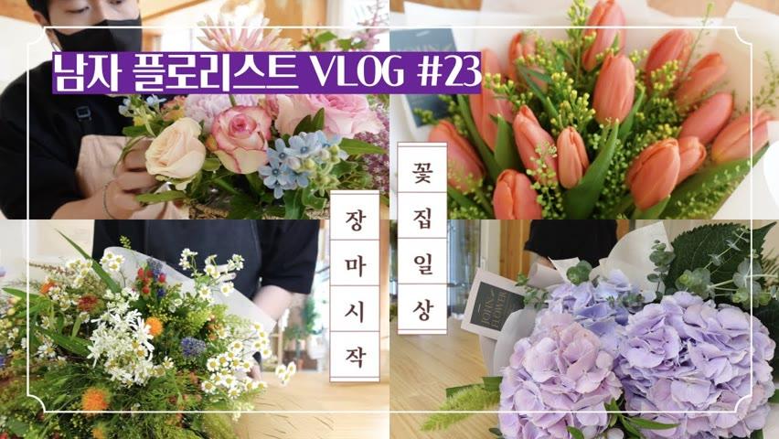 [SUB][#23 남자 플로리스트 브이로그] 여름꽃다발/여름화병꽂이/장마시작/ Korean Male Florist VLOG