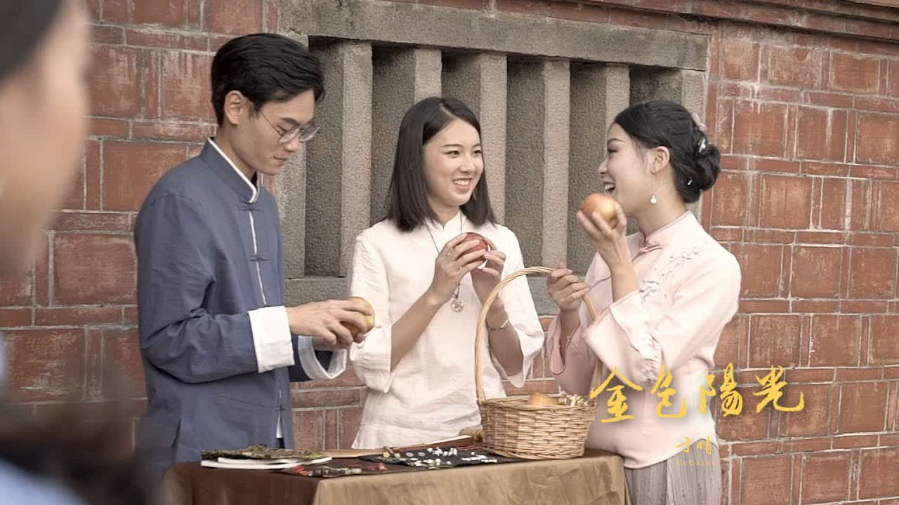 【金色陽光】 (Official Music Video )|你還記得嗎 專輯