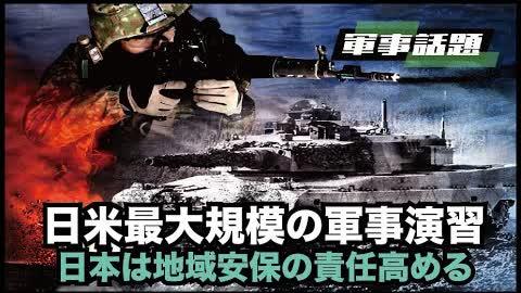 【時事軍事】中共の脅威に対し、日本は軍事政策を根本的に変更する可能性がある