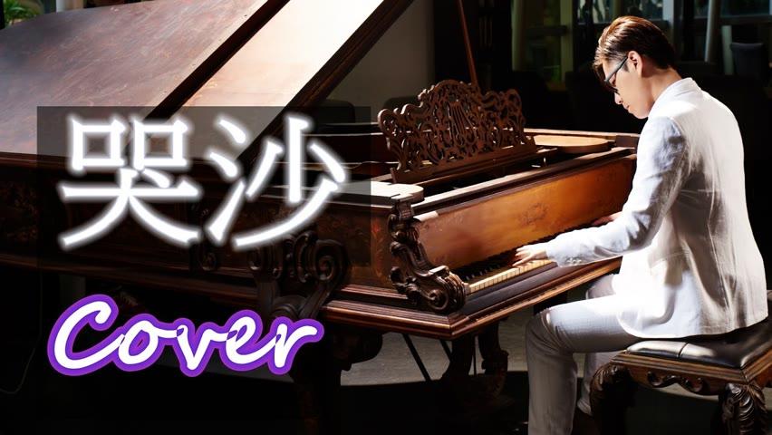 哭砂 Crying Sand (張惠妹  A Mei 黃鶯鶯 Tracy Huang ) 鋼琴 Jason Piano