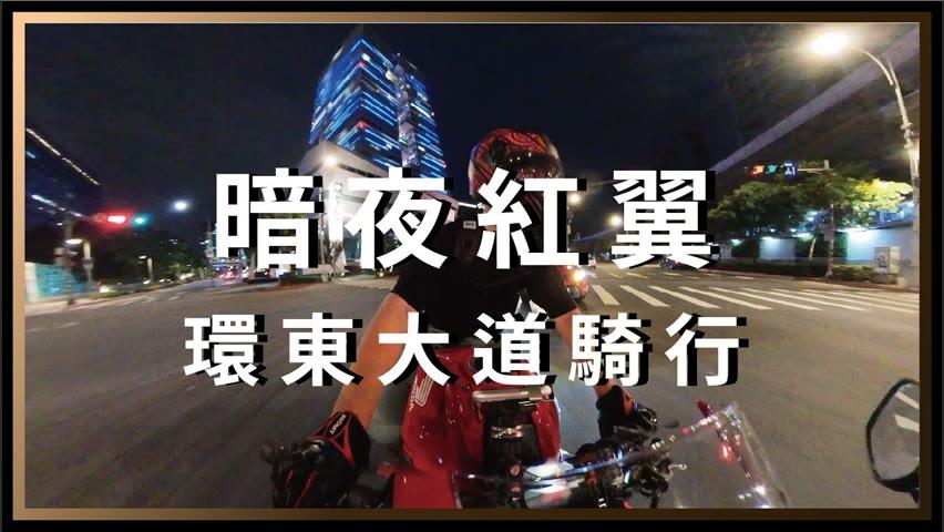暗夜紅翼,CBR650R的環東大道騎行。南港到景美的17分鐘,在不自由的城市生活中,享受短暫的自由。【都市漫遊】