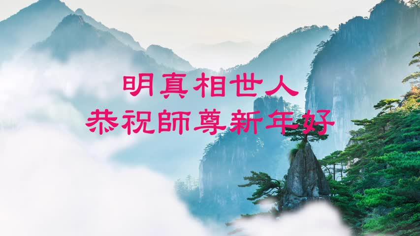 明真相世人恭祝李洪志先生新年好