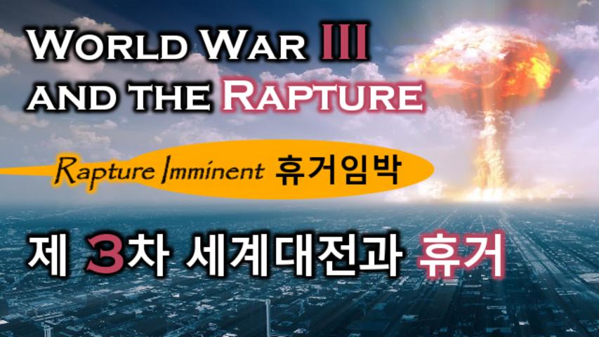 World War III and The Rapture, Rapture Imminent / 제 3차 세계대전과 휴거, 휴거 임박