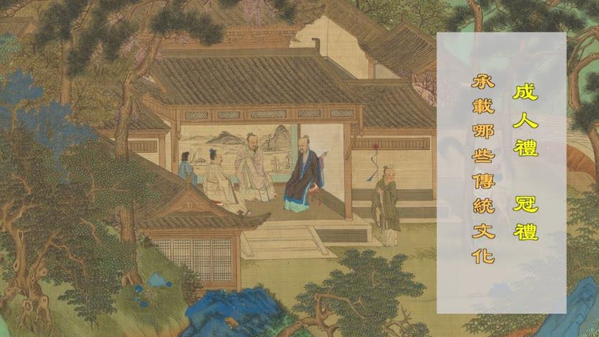 成人禮 中國文化中冠禮蘊含了哪些文化意義 | 冠禮 | 成人禮 | 笈禮 | 日本成人禮 | 韓國成人禮 | 神傳文化 | 傳統文化 | 馨香雅句第75期