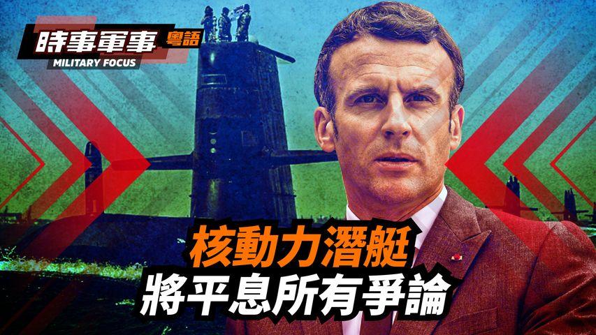 【時事軍事】(粵語版)在面對中共擴張的問題上,法國在印太地區的利益和澳大利亞是一致的,在此基礎上,法國因丟失訂單而燃起的怒火又能延燒多久呢