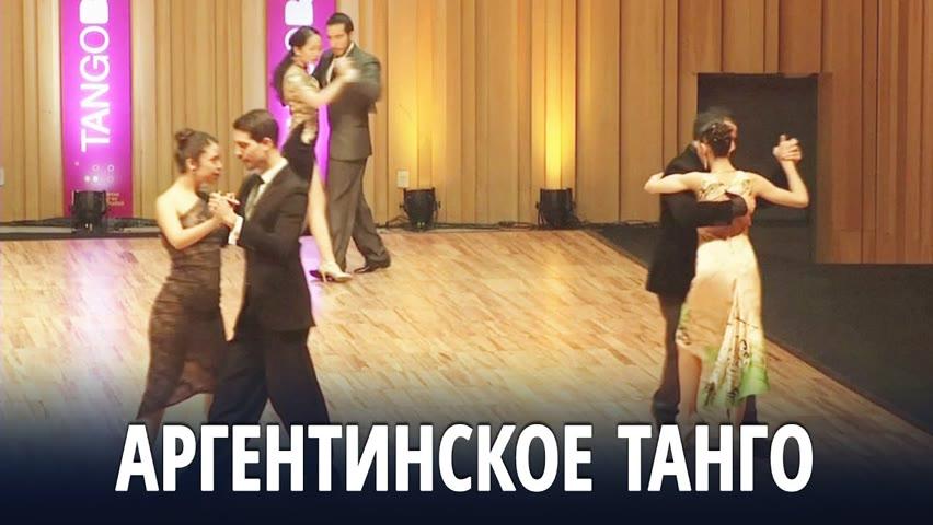 Живые соревнования по танго вернулись в Аргентину
