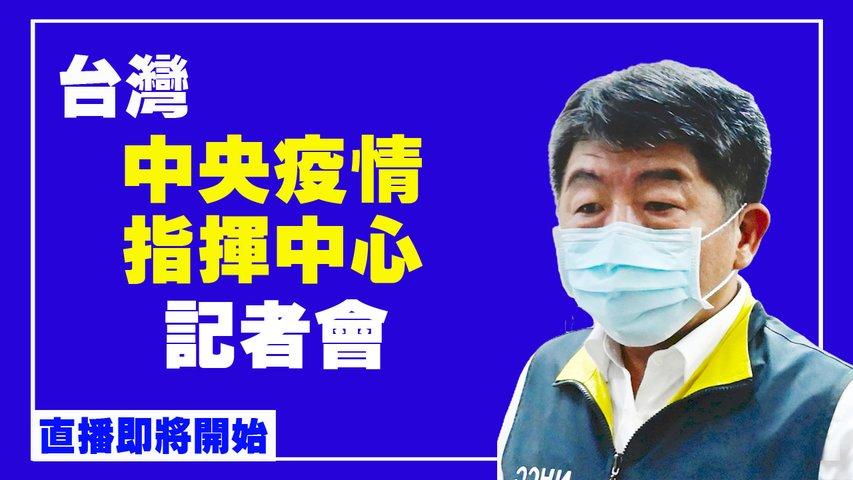 台灣中央疫情指揮中心記者會(2021/8/29)【 #新唐人直播 】|#新唐人電視台