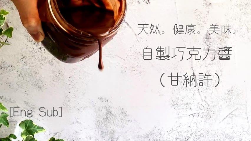 巧克力醬做法 【如何自製甘納許巧克力醬】