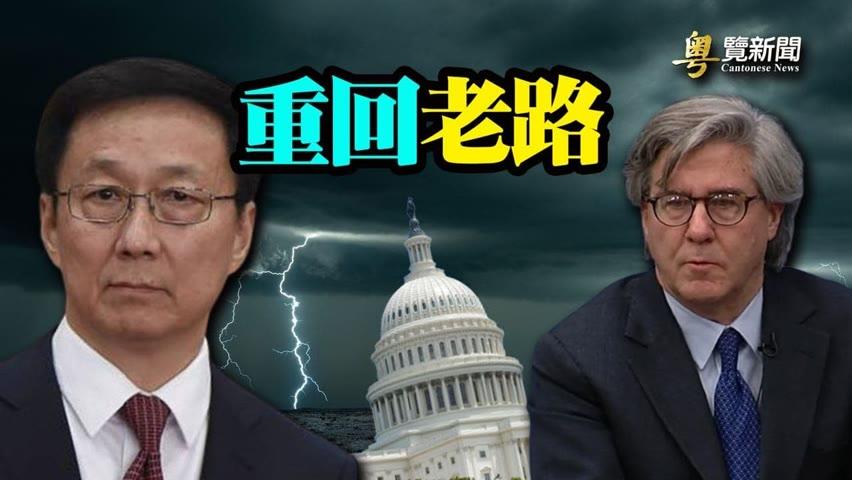 重磅爆料:中美秘密會晤 不止談孟晚舟!中共中紀委首次巡視這一領域;中國大限電!紅綠燈沒電 威脅用水【希望之聲粵語-粵覽新聞-2021/09/27】