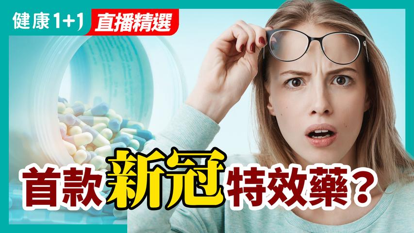 國藥的免疫球蛋白跟國際上的單克隆抗體有什麼不同? | 中國宣布:全球首創新冠特效藥,獨特性在哪裡?它的效果、開發前景如何? | 健康1+1